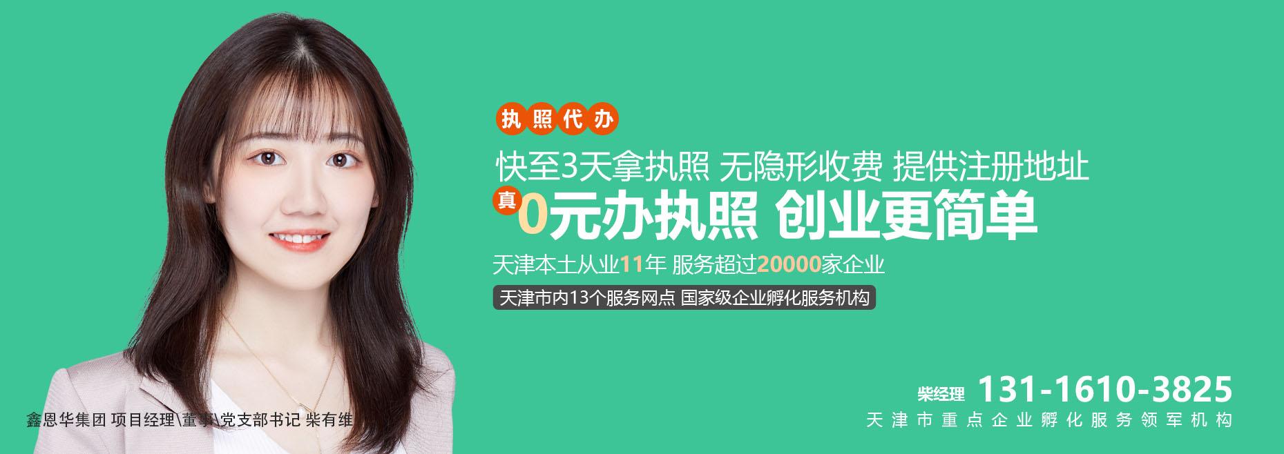 xinenhua banner