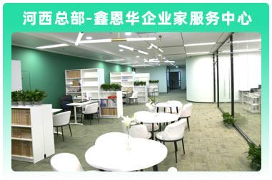 天津公司注册地址